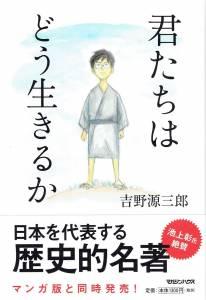 La nueva película de Hayao Miyazaki se estrenará en 3 o 4 años